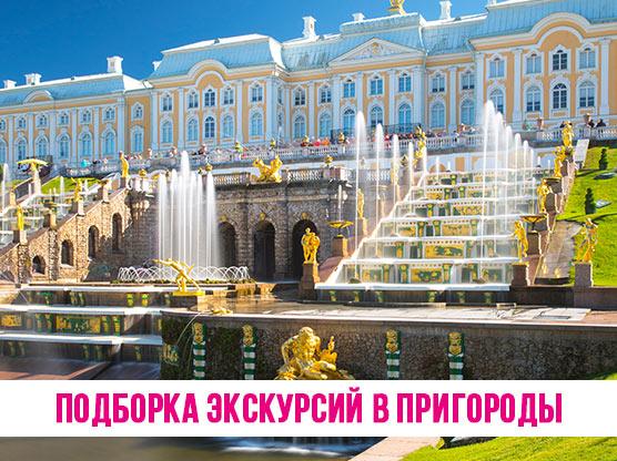 Экскурсии в пригороды Петербурга: Петергоф, Кронштадт, Пушкин