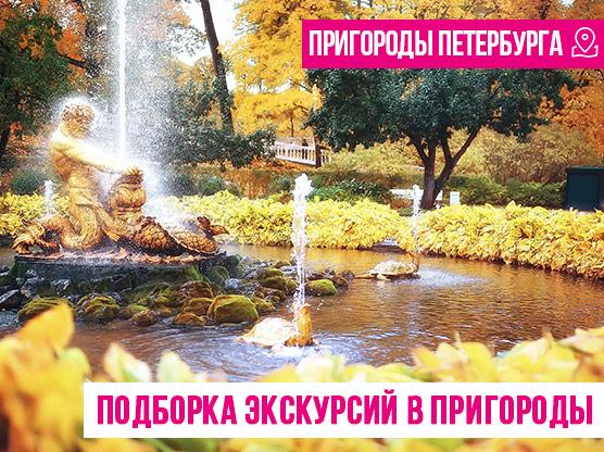 Экскурсии в пригороды Петербурга осень 2019