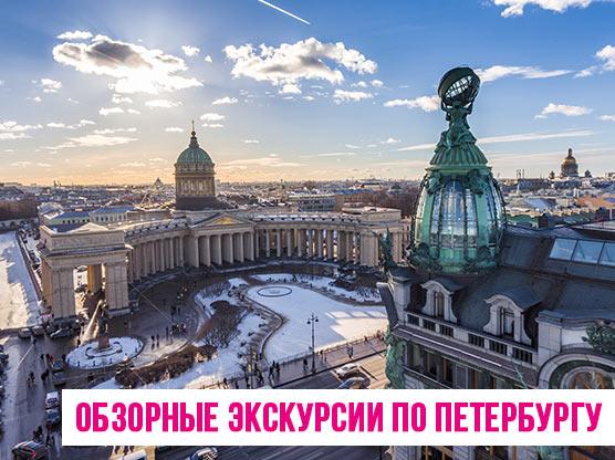 Обзорные экскурсии по Петербургу