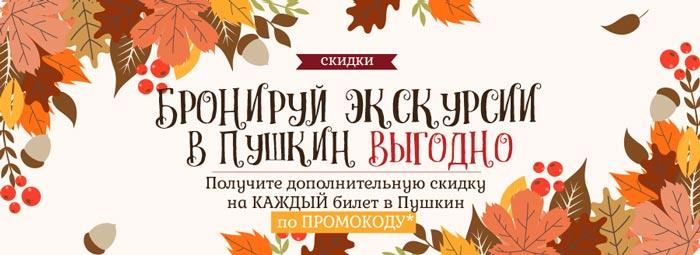 Скидки на экскурсии в Пушкин
